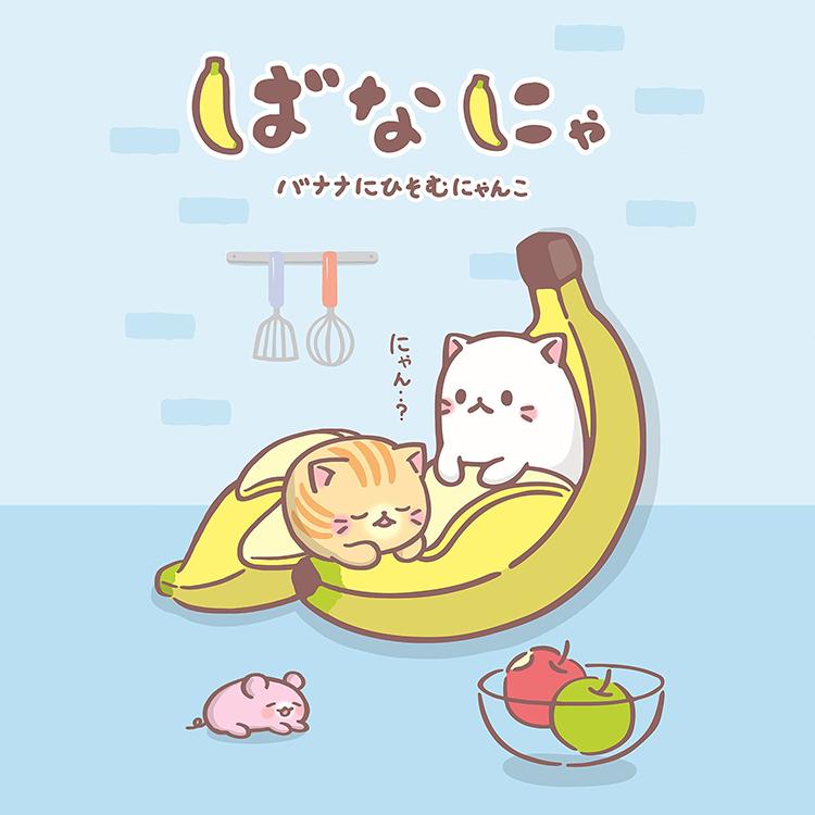 アニメ ばなにゃ バナナにひそむにゃんこ