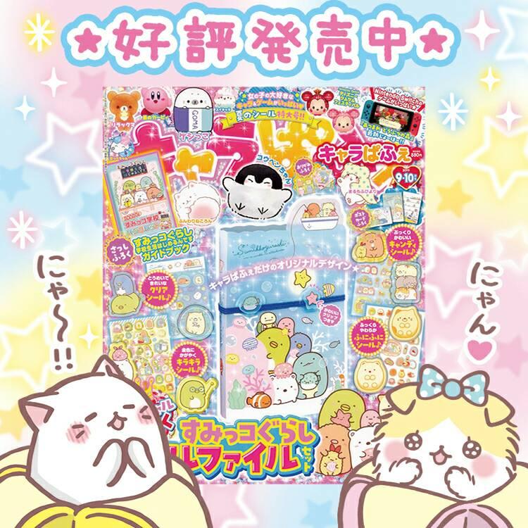 「キャラぱふぇ9-10月号」掲載中にゃー!